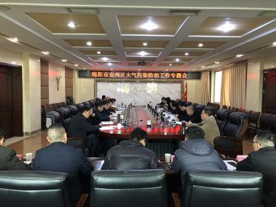 四川省绵阳市安州区大气污染防治
