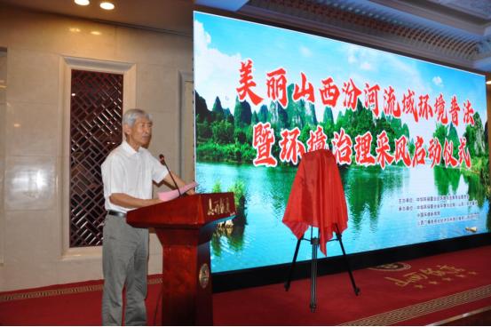 """""""美丽山西""""汾河流域环境治理采风仪式在晋启动"""