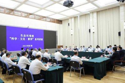 """生态环境部举办2021年第一期""""科"""